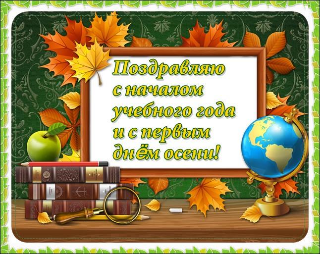 Поздравление с 1 сентября маме учительнице